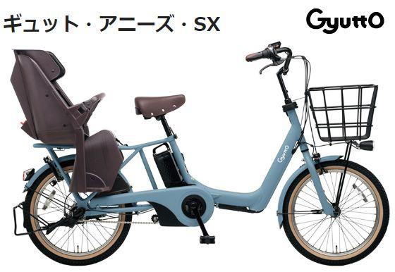 【防犯登録無料!おまけ4点セット付き!】12.0Ahバッテリー搭載!【2019年モデル】パナソニック (Panasonic) Gyutto ANNYS SX (ギュット・アニーズ・SX) 子供乗せ電動自転車 (BE-ELAS03) 【3年間盗難補償付き】