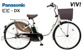 【送料無料(一部地域除く)!防犯登録無料!おまけ4点セット付き!】16.0Ahバッテリー搭載!【2019年モデル】パナソニック ビビ・DX (BE-ELD635/BE-ELD435) 電動自転車 【3年間盗難補償付き】