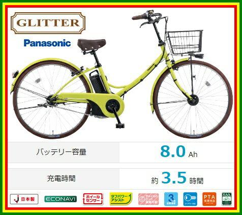 【送料無料(一部地域除く)!防犯登録無料!】【おまけ4点セット付き】新基準対応!【2016年モデル】パナソニック (Panasonic) グリッター・A (GLITTER A) 26インチ電動自転車 (BE-ELGL63) 【3年間盗難補償付き】