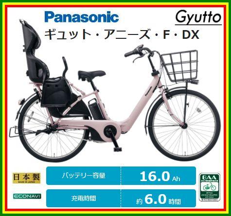 ※在庫処分特価!【送料無料!防犯登録無料!おまけ4点セット付き!】16.0Ahバッテリー搭載!【2017年モデル】パナソニック (Panasonic) Gyutto ANNYS F DX (ギュット・アニーズ・F・DX) 電動自転車 (BE-ELMA632) 【3年間盗難補償付き】