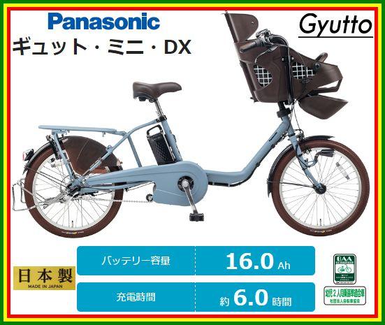 【送料無料!防犯登録無料!おまけ3点セット付き!】3人乗り対応車!【2017年モデル】パナソニック (Panasonic) Gyutto mini DX (ギュット・ミニ・DX) 子供乗せ電動自転車 (BE-ELMD033) 【3年間盗難補償付き】