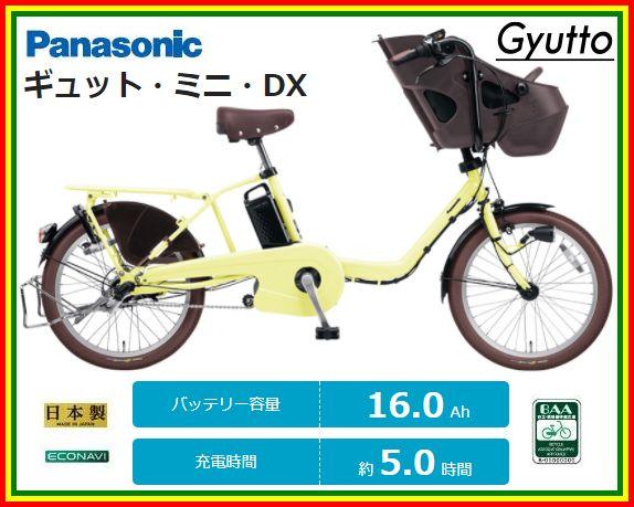 【送料無料(一部地域除く)!防犯登録無料!おまけ3点セット付き!】3人乗り対応車!【2018年モデル】パナソニック Gyutto mini DX (ギュット・ミニ・DX) 子供乗せ電動自転車 (BE-ELMD034) 【3年間盗難補償付き】
