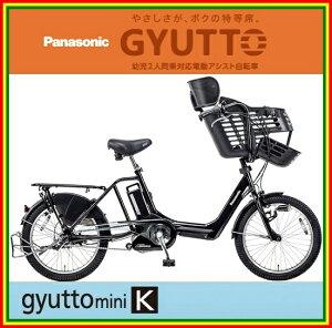 【送料無料!防犯登録無料!傷害保険無料!】【おまけ3点セット付き!】3人乗り対応車!【2013年モデル】パナソニックGyuttominiK(ギュット・ミニ・K)子供乗せ電動自転車(BE-ENMD035)