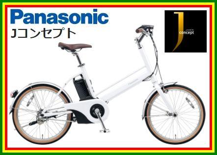 【送料無料!防犯登録無料!おまけ3点セット付き】12.0Ahバッテリー搭載!【2017年モデル】パナソニック (Panasonic) Jコンセプト 20インチ小径電動自転車 (BE-JELJ01) 【3年間盗難補償付き】