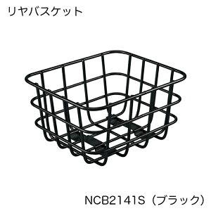 【Panasonic】パナソニック 電動自転車 グリッター用「リヤバスケット」NCB2141S (ブラック)