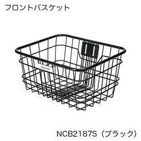【Panasonic】パナソニック 電動自転車 ベロスター・ミニ用「フロントバスケット」NCB2187S (ブラック)