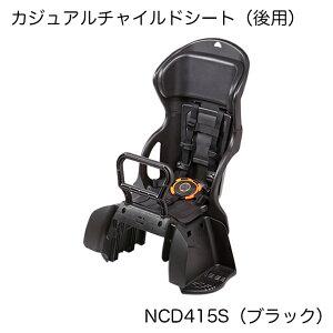 【Panasonic】パナソニック 電動自転車 SW用 前子供乗せ「カジュアルチャイルドシート(後用)」NCD415S (ブラック)【北海道・沖縄・離島地域 配送不可】