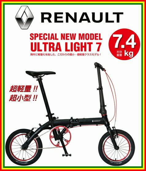 【送料無料!】【2017年モデル】 RENAULT (ルノー) ULTRA LIGHT 7 (ウルトラライト7) 14インチ 超軽量 折りたたみ自転車
