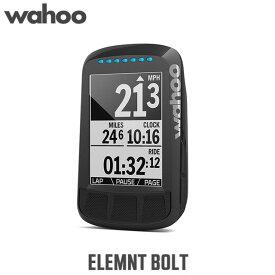 wahoo(ワフー) ELEMNT BOLT(エレメント ボルト) WFCC3BLK/GPS搭載サイクルコンピュータ GPS Bike Computer ブラック【北海道・沖縄・離島地域 配送不可】