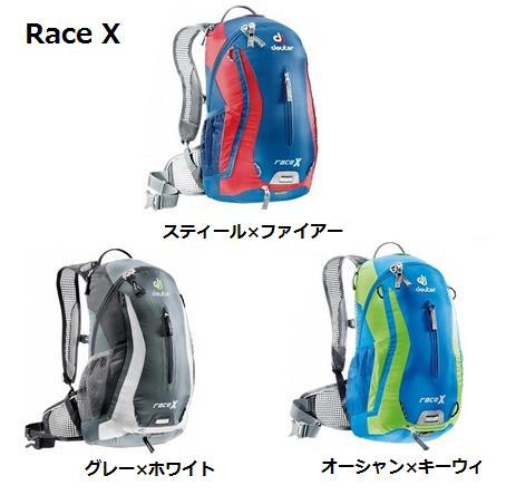 ■≪送料無料!(一部地域除く)≫ deuter【ドイター】D32123 Race X【レース エックス】自転車 バイクパック