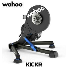 【2021年最新モデル】wahoo(ワフー) KICKR Smart Bike Trainer(キッカー スマートバイクトレーナー)WFBKTR120【北海道・沖縄・離島地域 配送不可】