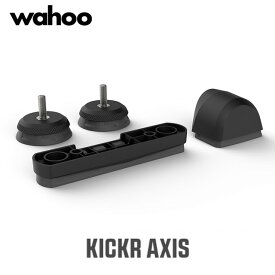 wahoo(ワフー) KICKR AXIS FEET(キッカーアクシスフィート)KICKRAXIS【北海道・沖縄・離島地域 配送不可】