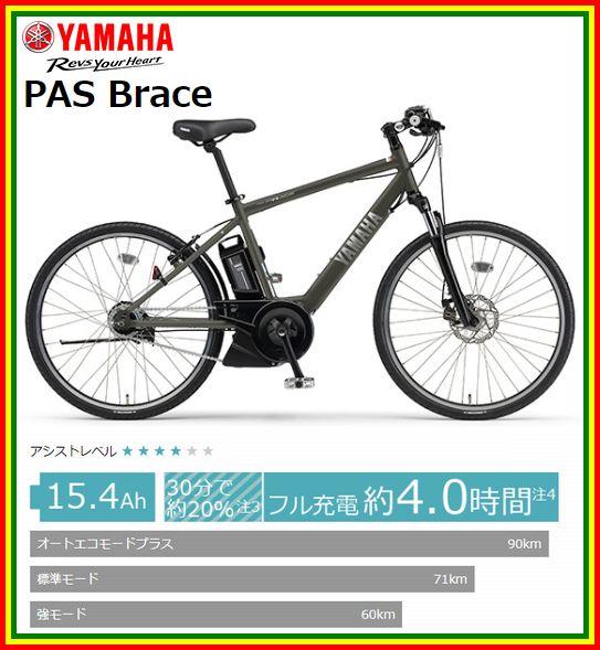 【防犯登録無料!おまけ3点セット付き】15.4Ahバッテリー搭載!【2018年モデル】 YAMAHA(ヤマハ) PAS Brace (パスブレイス) 電動自転車 (PA26B)【3年間盗難補償付き】