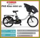 ※在庫処分特価!【送料無料!防犯登録無料!おまけ3点セット付き!】3人乗り対応車!【2017年モデル】 YAMAHA(ヤマハ) PAS Kiss mini un (パス キッスミニ アン) 子供乗せ電