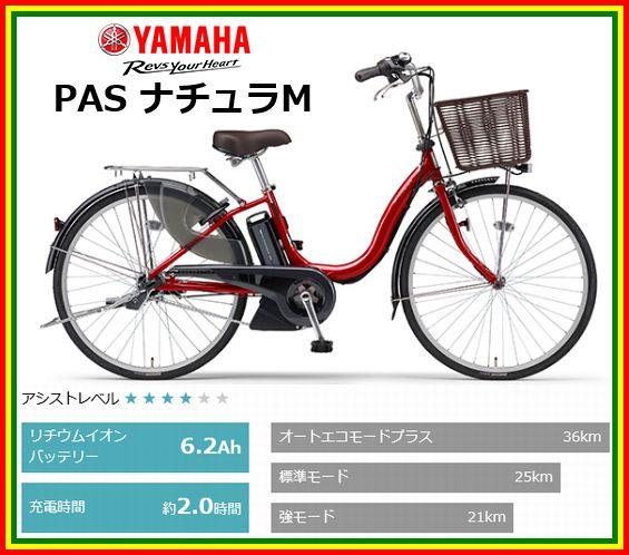 【防犯登録無料!おまけ4点セット付き!】6.2Ahバッテリー搭載!【2017年モデル】 YAMAHA(ヤマハ) PAS Natura M (パス ナチュラM) 電動自転車 (PA26NM/PA24NM) 【3年間盗難補償付き】
