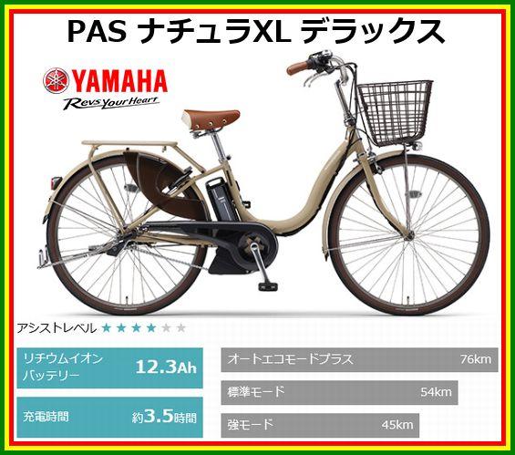【防犯登録無料!おまけ4点セット付き!】12.3Ahバッテリー搭載!【2017年モデル】YAMAHA(ヤマハ) PAS Natura XL DX (パス ナチュラXLデラックス) 電動自転車 (PA26NXLDX/PA24NXLDX) 【3年間盗難補償付き】