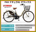 【防犯登録無料!おまけ4点セット付き!】12.3Ahバッテリー搭載!【2017年モデル】YAMAHA(ヤマハ) PAS Natura XL DX (パス ナチュラXLデラックス) 電動自転車 (PA2