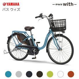 【キャッシュレス還元】【防犯登録無料!】12.3Ahバッテリー搭載!【2019年モデル】YAMAHA(ヤマハ) PAS With (パス ウィズ) 電動自転車 (PA26W/PA24W)