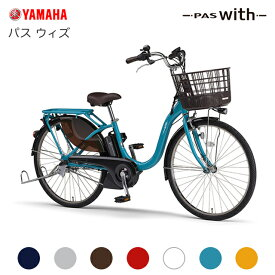 【キャッシュレス還元】【防犯登録無料!】【2020年モデル】YAMAHA (ヤマハ) PAS With (パス ウィズ) PA26W PA24W 電動自転車【3年間盗難補償付き】=新型スマートパワーアシスト搭載モデル=