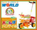 【送料無料!】 野中製作所 (WORLD) 幼児用三輪車 ワンワンとうーたん♪おさんぽメロディα 三輪車
