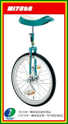 【競技用一輪車】ミヤタ (MIYATA) フラミンゴ (FLAMINGO) 14インチ〜20インチ 一輪車 【(社)日本一輪車協会認定商品】