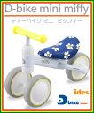 【送料無料!】 ides(アイデス) 「D-Bike mini miffy」 ディーバイクミニ ミッフィー (1歳からのチャレンジバイク)