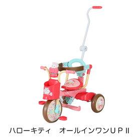送料無料(地域限定) M&M ハローキティ オールインワンUPII 折りたたみ三輪車 オールインワンUP2