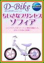 【送料無料!】ides(アイデス) ファーストサイクル 「D-Bike +LBS」 ちいさなプリンセス ソフィア (レッスンバイクトレーナー)