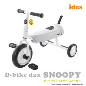 ides(アイデス)「D-bike dax SNOOPY」ディーバイク ダックス スヌーピー ピーナッツ BABY PEANUTS 三輪車【北海道・沖縄・離島地域 配送不可】