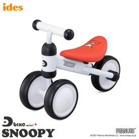 ides(アイデス)「D-bike mini plus SNOOPY」 ディーバイク ミニ プラス スヌーピー (1歳からのチャレンジバイク ベビーのためのトレーニングバイク)ベイビー ピーナッツ BABY PEANUTS【北海道・沖縄・離島地域 配送不可】