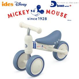 ides(アイデス) 「D-bike mini + MICKEY MOUSE」ディーバイク ミニ プラス ミッキー (1歳からのチャレンジバイク ベビーのためのトレーニングバイク) ミッキーマウス ディズニー【北海道・沖縄・離島地域 配送不可】