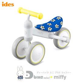 ides(アイデス)「D-bike mini + miffy」 ディーバイク ミニ プラス ミッフィー (1歳からのチャレンジバイク ベビーのためのトレーニングバイク)【北海道・沖縄・離島地域 配送不可】