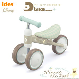 ides(アイデス)「D-bike mini + Pooh」ディーバイク ミニ プラス プー (1歳からのチャレンジバイク ベビーのためのトレーニングバイク) Winnie the Pooh くまのプーさん ディズニー【北海道・沖縄・離