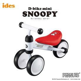 【キャッシュレス還元】ides(アイデス) 「D-bike mini SNOOPY」 ディーバイク ミニ スヌーピー (1歳からのチャレンジバイク ベビーのためのトレーニングバイク)ピーナッツ BABY PEANUTS【北海道・沖縄・離島地域 配送不可】