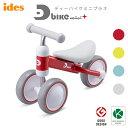 ides(アイデス)D-bike mini プラス(ディーバイク ミニ プラス)1歳からのチャレンジバイク【北海道・沖縄・離島地…