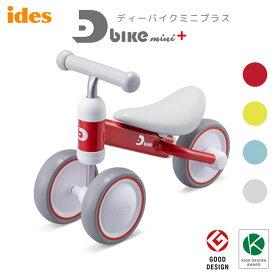 ides(アイデス)D-bike mini プラス(ディーバイク ミニ プラス)1歳からのチャレンジバイク【北海道・沖縄・離島地域 配送不可】d−bike mini plus