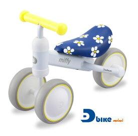 ides(アイデス) 「D-Bike mini miffy」 ディーバイクミニ ミッフィー (1歳からのチャレンジバイク)