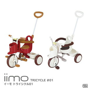 M&M(エムアンドアム) iimo TRYCYCLE #01 (イーモ トライシクル#01) 子供用 三輪車 iimo tricycle 01 スタイリッシュ スマート デザイン ステップ付き かじとり おしゃれ【北海道・沖縄・離島地域 配送不
