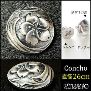 コンチョ 直径26mm シルバー 色 桜 櫻 和柄 zw-sakuraconcho2 ZIVAGO