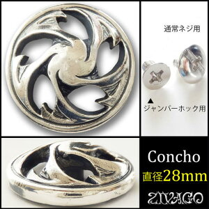 コンチョ 直径28mm シルバー 色 桜 透かし彫り 回転桜 zw-sakuraconcho1 ZIVAGO