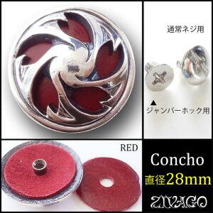 コンチョ シルバー 色 赤革 レッド 直径28mm 桜 サクラ 櫻 zw-sakura-red ZIVAGO