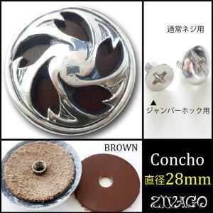 コンチョ シルバー 色 ブラウン革 直径28mm 桜 サクラ 櫻 zw-sakura-brown ZIVAGO