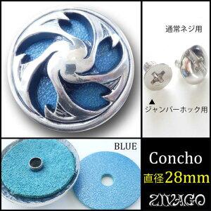 コンチョ シルバー 色 ターコイズ 青革 直径28mm 桜 サクラ 櫻 zw-sakura-blue ZIVAGO