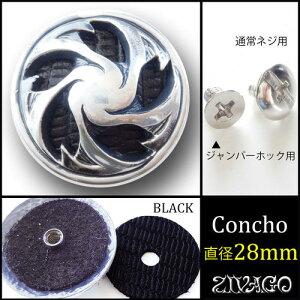コンチョ 直径28mm シルバー 色 桜 黒革 サクラ 櫻 zw-sakura-black ZIVAGO