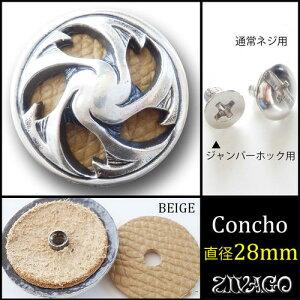 コンチョ シルバー 色 ベージュ革 直径28mm 桜 サクラ 櫻 zw-sakura-beige ZIVAGO