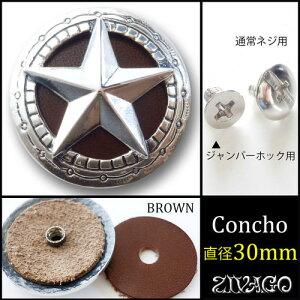 コンチョ シルバー 色 直径30mm 星 スター 茶 brown zw-starconcho1-brown ZIVAGO
