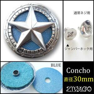 コンチョ シルバー 色 直径30mm ターコイズブルー 星 スター 青 blue zw-starconcho1-blue ZIVAGO