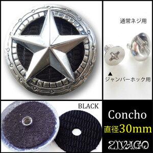 コンチョ シルバー 色 直径30mm 星 スター 黒 black zw-starconcho1-black ZIVAGO