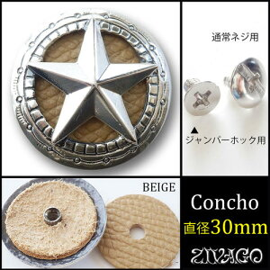 コンチョ シルバー 色 直径30mm 星 スター ベージュ beige zw-starconcho1-beige ZIVAGO