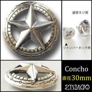 コンチョ シルバー 色 直径30mm 星 スター zw-starconcho1 ZIVAGO
